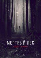 Постер к фильму «Мертвый лес»