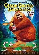 Постер к фильму «Сезон Охоты: Байки из леса»