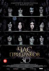 Постер к фильму «Час призраков 3D»