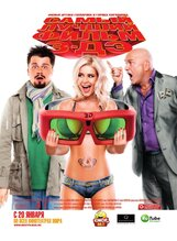 Постер к фильму «Самый лучший фильм 3-ДЭ в 3D»