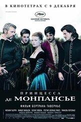 Постер к фильму «Принцесса де Монпансье»