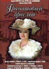 Постер к фильму «Гранатовый браслет»