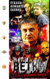 Постер к фильму «Ветки»