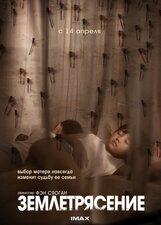 Постер к фильму «Землетрясение IMAX»