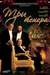Постер к фильму «Три тенора: Лучано Паваротти, Пласидо Доминго и Хосе Каррерас»