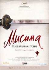 Постер к фильму «Мисима. Финальная глава»