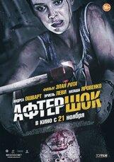 Постер к фильму «Афтершок»