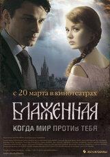 Постер к фильму «Блаженная»