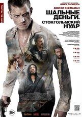 Постер к фильму «Шальные деньги: Стокгольмский нуар»