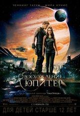 Постер к фильму «Восхождение Юпитер 3D»