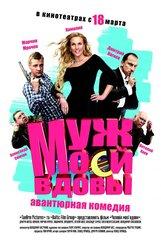 Постер к фильму «Муж моей вдовы»