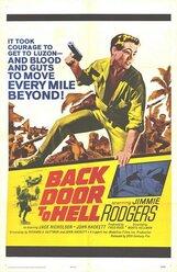 Постер к фильму «Задняя дверь в ад»