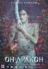 Постер к фильму «Он - дракон 3D»