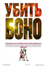 Постер к фильму «Убить Боно»