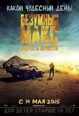 Постер к фильму «Безумный Макс: Дорога ярости»