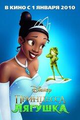 Постер к фильму «Принцесса и лягушка»