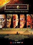 Постер к фильму «Азирис Нуна»