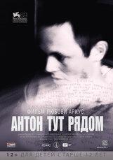 Постер к фильму «Антон тут рядом»