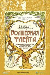 Постер к фильму «Волшебная флейта»