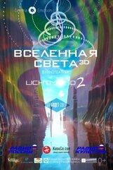 Постер к фильму «Lichtmond 2: Вселенная света 3D»