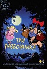 Постер к фильму «Три разбойника»