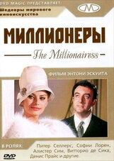 Постер к фильму «Миллионерша»