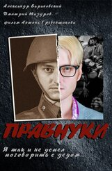 Постер к фильму «Правнуки»
