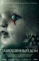 Постер к фильму «Заброшенный дом»