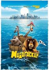 Постер к фильму «Мадагаскар»