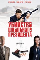 Постер к фильму «Второкурсник»