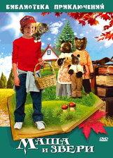 Постер к фильму «Маша и звери»