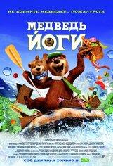 Постер к фильму «Медведь Йоги 3D»