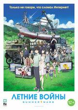 Постер к фильму «Летние войны»