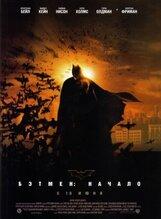 Постер к фильму «Бэтмен: начало»