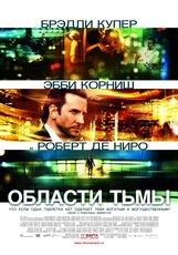 Постер к фильму «Области тьмы»