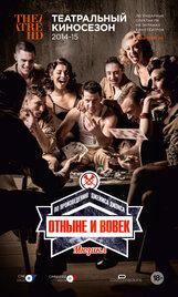 Постер к фильму «Отныне и вовек»