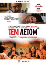 Постер к фильму «Тем летом»