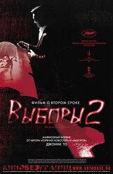 Постер к фильму «Выборы 2»