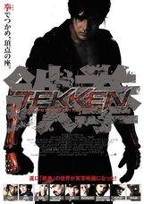 Постер к фильму «Теккен»