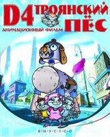 Постер к фильму «Троянский пес»
