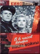 Постер к фильму «В шесть часов вечера после войны»