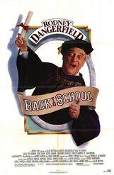 Постер к фильму «Снова в школу»