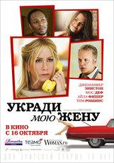 Постер к фильму «Укради мою жену»