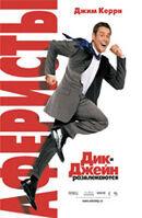 Постер к фильму «Аферисты: Дик и Джейн развлекаются»