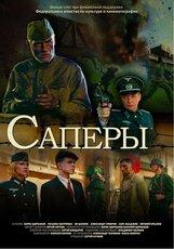Постер к фильму «Саперы»
