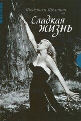 Постер к фильму «Сладкая жизнь»