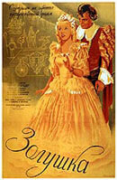 Постер к фильму «Золушка»