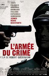 Постер к фильму «Армия преступников»
