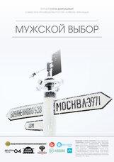 Постер к фильму «Мужской выбор»