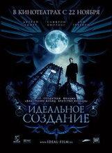 Постер к фильму «Идеальное создание»